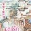 เปิดจอง โปรจับคู่ส่งฟรี มิติลี้รัก / ซินเหมย ใหม่ทำมือ นิยายจีนโบราณ สนุกคะ ( เข้า กค ) thumbnail 1