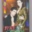 ทาสรักจอมมาร / พันไมล์ (แก้วจอมขวัญ ) หนังสือใหม่***มีตราโปรโมชั่นที่กระดาษรองปก*** thumbnail 1