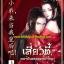 เปิดจอง ส่งฟรี เสี่ยวตี้จงมาเป็นฮองเฮาของข้าเถอะ! เล่ม 1 / รินรณา ใหม่ทำมือ นิยายจีน ( เข้า มีนา ) thumbnail 1