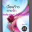 เงื่อนร้ายลายรัก / อิสย่าห์ หนังสือใหม่ thumbnail 1