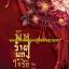 เปิดจอง ส่งฟรี พิษร้ายผูกใจรัก / กัญญาภัส หนังสือใหม่ นิยายจีน ( เข้า สค ) เรต 18++ thumbnail 1