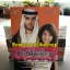 พ่ายรักเชลยทราย / ช่อศิลาญา สนพ.ซิมพลีบุ๊ค หนังสือใหม่***สนุกคะ** thumbnail 1