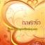 โปรจับคู่ส่งฟรี กลแรกรัก / ทักษิณา สนพ HappyBanana หนังสือใหม่ สนุกคะ thumbnail 2