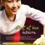โปรส่ง ฟรี Chef of love เพลินวาน ชุด Story of Love รริศา Rarisa Books thumbnail 1