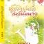 E-book หัวใจอุ่นรักในวันหนาว / ญดา thumbnail 1
