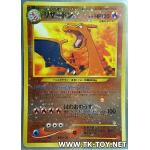 POKEMON CARD Charizard Mint Condition Reverse Holo No. 006