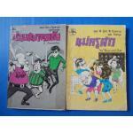 พล นิกร กิมหงวน ชุดวัยหนุ่ม ตอน ปราบสมาคมลับ , ตอน แม่ครูสาว ขายรวม 2 เล่ม