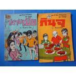พล นิกร กิมหงวน ชุดวัยหนุ่ม ตอน ปราบเมีย , ตอน กินจุ ขายรวม 2 เล่ม