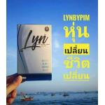 Lyn by pim ลีน ลดน้ำหนัก 3 กล่องมี 30 เม็ด กล่องละ 199 บาท (เซ็ต 1 เดือน 30 เม็ด)