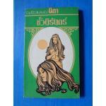 ชั่วนิรันดร์ รวมเรื่องแปลโดย นิดา พิมพ์เมื่อ พ.ศ. 2518