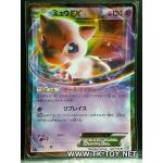 Pokemon Card Mew EX 022/050 R BW5 1st Edition Holo