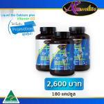 auswelllife liquid bio calcium + D3 แคลเซียม 3 กระปุก (180 เม็ด)
