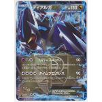 Pokemon Card BW Megalo Cannon Dialga EX 053/076 R