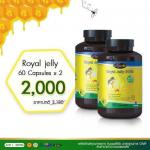 auswelllife royal jelly 2180 mg นมผึ้ง 2 กระปุก (120 เม็ด)
