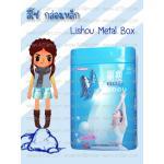 ลิโซ่ กล่องเหล็ก 36เม็ด (Lishou Softgel 36Caps.)
