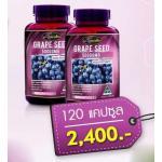 auswelllife grape seed 50000 mg เมล็ดองุ่น เกรพซีด 2 กระปุก (120 เม็ด)