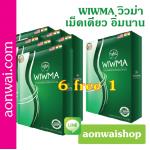 วิวม่า 6 กล่อง ส่งฟรี