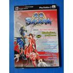 SENGOKU BASARA หนังสือเฉลยเกมจากทีมงาน YK GROUP PlayStation 2