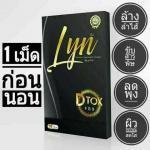 Lyn by pim ลีน ดีท็อก Detox FS3 3 กล่องมี 30 เม็ด กล่องละ 199 บาท (เซ็ต 1 เดือน 30 เม็ด)