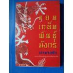 ขอดเกล็ดพันธุ์มังกร โดย เล่าชวนหัว พิมพ์ครั้งแรก มี.ค. 2543