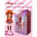 บาชิ (กล่องสีชมพู) 40เม็ด (Baschi Quick Slimming 40Caps.)