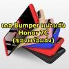 Bumper Case 2 in 1 (Huawei Y7 Pro 2018)
