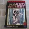 ดาบล่าพญามารโคโรโระ เล่ม 4 เล่มจบ Tezuka Osamu เขียน ***สินค้าหมด***
