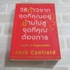 วิธีก้าวจากจุดที่คุณอยู่ ข้ามไปสู่จุดที่คุณต้องการ Jack Canfield เขียน พรเลิศ อิฐฐ์ แปล***สินค้าหมด***