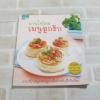 จานโปรด เมนูลูกรัก โดย นิตยสาร Health & Cuisine***สินค้าหมด***