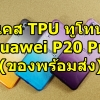 TPU Case สีทูโทน (Huawei P20 Pro)