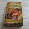ดวงดาวแห่งความฝัน (A Kingdom of Dreams) จูดิธ แมกนอจท์ เขียน บุญญรัตน์ แปล