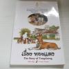 เรื่องทองแดง ฉบับการ์ตูน (The Story of Tongdaeng Cartoon Version) พระราชนิพนธ์ในพระบาทสมเด็จพระเจ้าอยู่หัวภูมิพลอดุลยเดช***สินค้าหมด***