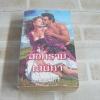 สงครามเสน่หา (The Lover) นิโคล จอร์แดน เขียน กัญชลิกา แปล***สินค้าหมด***