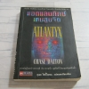 แอตแลนทิกซ์ เกมสูบจิต (Atlantyx) Chase Dalton เขียน สุเมธ โพธิ์โสภณ แปลและเรียบเรียง
