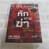 หักเกมฆ่า (Never Go Back) Lee Child เขียน โรจนา นาเจริญ แปล