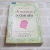 บันทึกราชนารี อะนัสตาเซีย แกรนด์ดัชเชสคนสุดท้าย (The Royal Diaries Anastasia : The Last Grand Duchess) แคโรลีน เมเยอร์ เขียน ปิยณัฐ รัตนเดช แปล