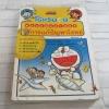 โดเรมอนสอนคณิตศาสตร์ ตอน การแก้ปัญหาโจทย์ พิมพ์ครั้งที่ 14 โคบายาชิ คันจิโร เรื่อง