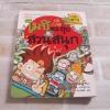 โมชิตะลุยสวนสนุก พิมพ์ครั้งที่ 4 Ilseok Kang เขียน Youngho Lee ภาพ กัญญารัตน์ จิราสวัสดิ์ แปล