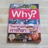 สารานุกรมความรู้วิทยาศาสตร์ ฉบับการ์ตูน Why? วิทยาศาสตร์การกีฬา Cho, Young-Sun เรือ่ง Lee, Young-Ho ภาพ ศุภลักษณ์ อาศิรพจน์มนตรี แปล***สินค้าหมด***