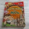 ล่าขุมทรัพย์สุดขอบฟ้าในสเปน Gomdori Co. เขียน Kang Gyung-Hyo ภาพประกอบ นิรมล งามโยธา แปล