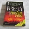 หักเหลี่ยมจารชน (The Firefly) P.T. Deutermann เขียน อานุภาพ แปล