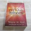 พลังแห่งจิตวิญญาณ (There's A Spiritual Solution to Every Problem) ดร.เวย์น ดับเบิลยู ไดเออร์ เขียน ธารดาว แปล