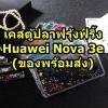 เคสตู้ปลากากเพชร (Huawei Nova 3e)