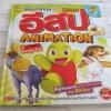 เรียนอังกฤษจากนิทานอีสป Animation 2 ภาษา อังกฤษ-ไทย