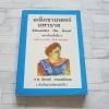 อเล็กซานเดอร์มหาราชและเรื่องสั้นอื่น ๆ (Alexander The Great) ฉบับ 2 ภาษา ไทย-อังกฤษ โดย ร.ท.นิพนธ์ กาบสลับพล (ล่ามในกองทัพอเมริกัน)