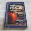 มือเปื้อนชอล์ก หัวใจเปื้อนยิ้ม (Apples & Chalkdust) Vicki Caruana เขียน จันทร์ศรี ตันสุธัญลักษณ์ แปล