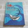 80 วิธีคิดพลิกชีวิตให้มีความสุข ชาริดา สวัสดิพงศ์ เขียน