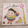 นิทานความรู้สำหรับเด็ก ไทย-อังกฤษ ผมสูงขึ้นมั้ยฮะ ? Gi min suk เรื่อง Choe Jeong seon ภาพ พี่หนูนา-ป้าเหน่ง แปล