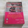สุดยอดการขาย (The Greatest Sales Stories Ever Told) Robert L. Shook เขียน บรรเจิด วิจักขวงศ์ แปลและเรียบเรียง