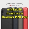 HYBRID Carbon TPU Case (Huawei P20 Pro)